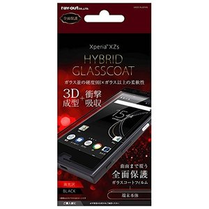 レイ・アウト Xperia XZs フィルム 液晶保護 ラウンド9H 耐衝撃 ハイブリッドガラスコー...