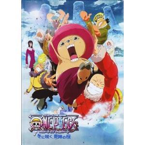 映画パンフレットレット「ONE PIECEエピソードオブチョッパー+冬に咲く、奇跡の桜」