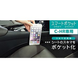 Beat-Sonic ビートソニック スマートポケット トヨタC-HR専用 ブラック 品番 SPK-...