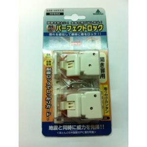 耐震ラッチ(開き戸用)耐震パーフェクトロック|kirincompany