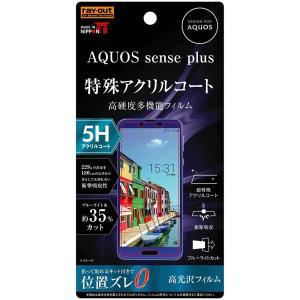 レイ・アウト SHARP AQUOS sense plus / Android One X4 フィル...