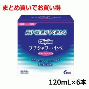 (まとめ買いでお買い得)大三(株) プチシャワーセペ 徳用サイズ (120ml×6本入り)×1箱長び...