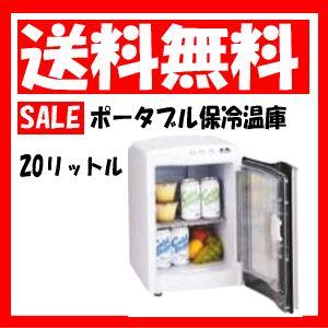 送料無料 小型 ミニ / 保冷温庫20リットルRAH-20L ホワイト(白)保冷庫 ミニ 保温庫 小型 ポータブル|kirindo