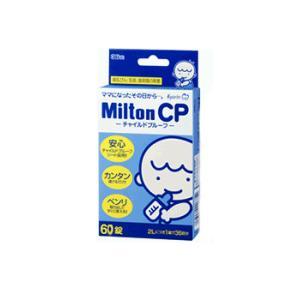 ミルトン(Milton)チャイルドプルーフ(CP)60錠入×1箱