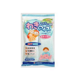 ケンユーわきアイス 幼児・小児用(冷却剤)(冷却グッズ)...