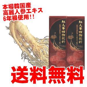 送料無料 2本セット スノーデン 紅人参 (紅人蔘) 四物飲料 720ml×1本体ぽかぽか 冷え対策 |kirindo
