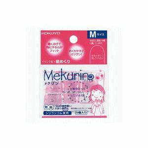 コクヨ リング型紙めくり(メクリン)シリコンゴムMサイズ5個透明ピンク|kirindo