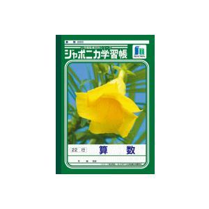 ショウワ ジャポニカ学習帳 算数22行(JL-5) 3〜6年生|kirindo