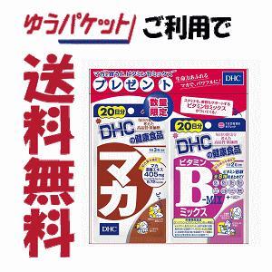 【ゆうパケットで送料無料】即納 在庫のみDHC マカ 20日分 + ビタミンBミックス20日分付きセット|kirindo