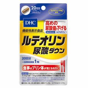 DHC ルテオリン尿酸ダウン 20日分(20粒) 【機能性表示食品】
