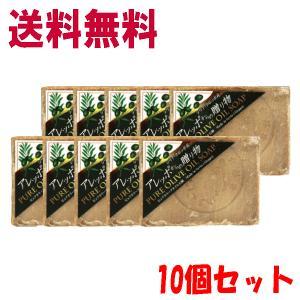 送料無料 10個セット 丸長株式会社 アレッポからの贈り物 190g×10個セット オリーブ石鹸 自...