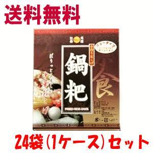 【ケース販売】【24個セット】友盛貿易 友盛 鍋巴 500g×24|kirindo