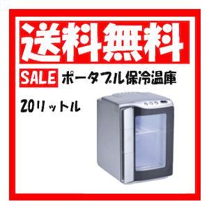 送料無料 小型 ミニ / 保冷温庫20リットルRAH-20L シルバー(銀)×1台 保冷庫 保温庫 ポータブル|kirindo