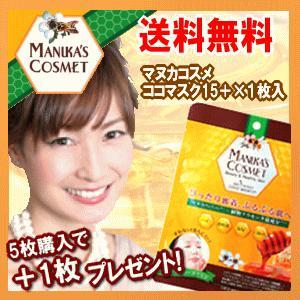 マヌカコスメ B&H ココマスク15+ (1シート入り)×1袋マヌカハニー 美容 シート マスク 5枚お買い上げで1枚無料進呈 フェイスマスク マヌカハニー