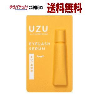 【ゆうパケットで送料無料】フローフシ UZU まつげ美容液