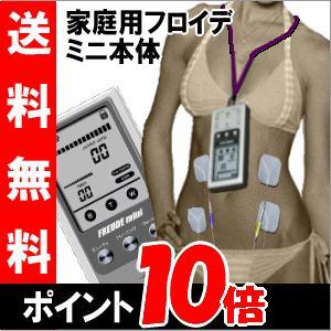 【ポイント10倍】【送料無料】FREUDE-mini フロイデミニ 本体×1台複合高周波 EMS 美顔器 ロコモ|kirindo