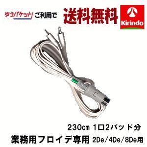(ゆうパケットで送料無料)(株)テクノリード 導子コードDIN 230cm×1本フロイデ2De/4De専用EMS 腹筋 ダイエット 筋肉運動 美顔器  ジェルパッド|kirindo