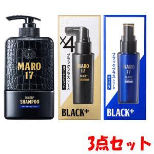 【3点セット】ネイチャーラボ MARO17 ブラックプラス 3点セット シャンプー350ml&ショッ...