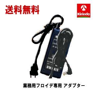 送料無料 (株)テクノリード 業務用 フロイデ2De 4De 専用 ACアダプター DC12V-3A×1個|kirindo
