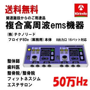 [送料無料]NEW FREUDE-8DeNEW フロイデ8De [業務用] 本体×1台NFD-8 複合高周波 EMS|kirindo