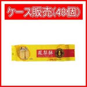 【ケース販売】【48個セット】友盛貿易 馬師傅 鳳梨酥 (パイナップルケーキ) 227g×48|kirindo