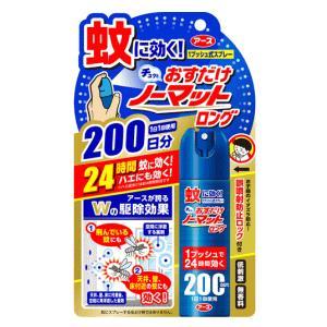 アース製薬 おすだけノーマット ロング スプレータイプ 無香料 200日分 41.7ml