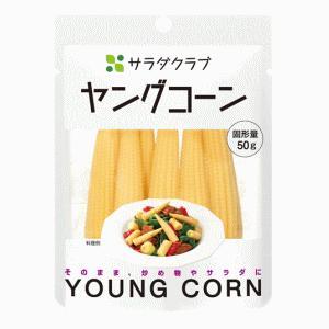 [10個セット]キユーピー サラダクラブ ヤングコーン 100g×10個|kirindo