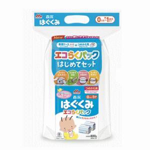 (もれなくハンディパック3袋付き!)森永乳業 森永ドライミルク はぐくみ エコらくパック はじめてセット 800g(400g×2袋)+(はぐくみのハンディパック3袋)|kirindo