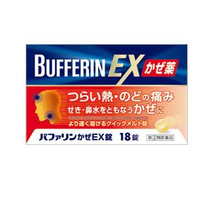 ライオンバファリンかぜEX錠 18錠[第(2)類医薬品]|kirindo