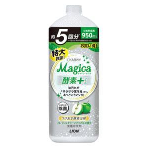 ライオン チャーミー マジカ 酵素+ フレッシュグリーンアップルの香り つめかえ用大型サイズ 950...