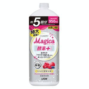 ライオン チャーミー マジカ 酵素+ フレッシュピンクベリーの香り つめかえ用大型サイズ 950ml