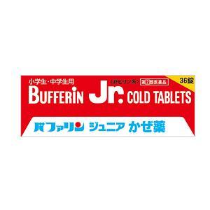 ライオンバファリンジュニア かぜ薬 36錠[第(2)類医薬品]|kirindo