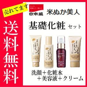 日本盛 米ぬか美人 基礎化粧セット 洗顔100g/化粧水120ml/エッセンス40ml/クリーム35g 【送料無料】【限定セット】|kirindo