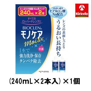 オフテクス バイオクレン モノケア モイスト 240ml×2本パック ハードコンタクト用 洗浄 消毒 すすぎ 保存|kirindo