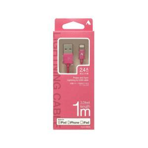 アルペックス ライトニングケーブル 1m ピンク