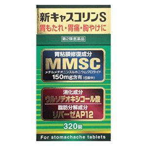 【第2類医薬品】廣貫堂 新キャスコリンS 320錠