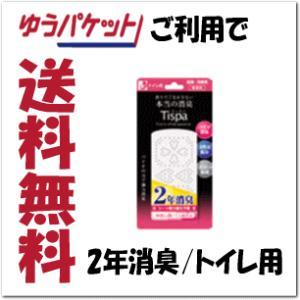 (ゆうパケットで送料無料)取り替え不要の2年消臭Tispa 香りでごまかさない本当の消臭ST103 トイレ用×1個 kirindo
