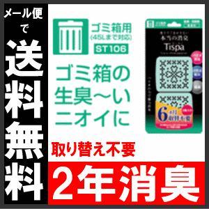 (ゆうパケットで送料無料)取り替え不要の2年消臭Tispa 香りでごまかさない本当の消臭ST106ゴミ箱用×1個|kirindo