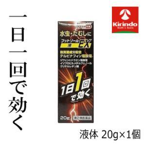 【第(2)類医薬品】フットゾール EX液 20g【セルフメディケーション税制対象商品】|kirindo