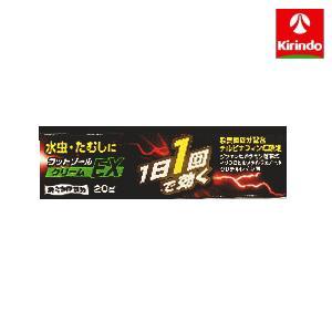 【第(2)類医薬品】フットゾール EXクリーム 20g水虫薬【セルフメディケーション税制対象商品】|kirindo