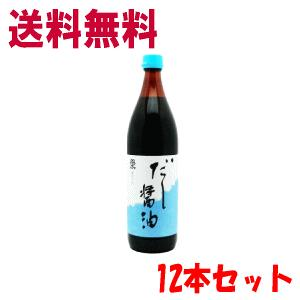 [12本セット]鎌田醤油 だし醤油 900ml×12|kirindo