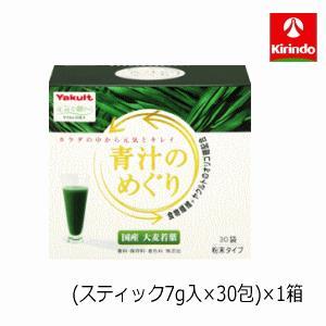 ヤクルトヘルスフーズ 青汁のめぐり 7.5g...の関連商品10