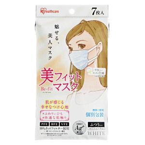 アイリスオーヤマ 美フィットマスク ふつうサイズ ホワイト 7枚入|kirindo