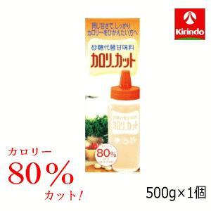 オールジャパンドラッグ カロリーカット 500g×1本 人口甘味料 カロリーオフ 砂糖 シュガーカット|kirindo