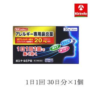 【第2類医薬品】ノーエチ薬品 k-select ポジナールEP 30錠【セルフメディケーション税制対...