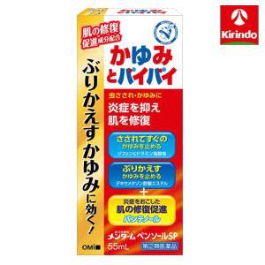 【第(2)類医薬品】近江兄弟社 メンターム ペンソールSP 55ml|kirindo