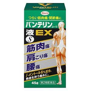 【第2類医薬品】興和 バンテリンコーワ 液EX S 45g 【セルフメディケーション税制対象商品】