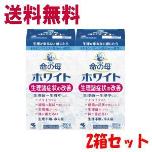【第2類医薬品】2箱セット 送料無料 小林製薬 命の母 ホワイト 360錠入り×2箱セット