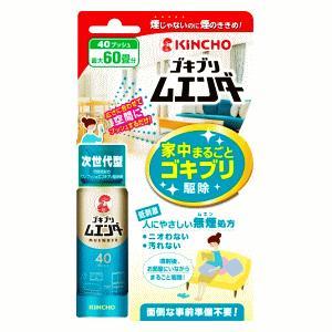 大日本除虫菊 ゴキブリ ムエンダー 40プッシュ 20ml 【医薬部外品】