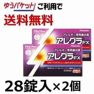 【第2類医薬品】【ゆうパケットで送料無料】即納 久光製薬 ア...